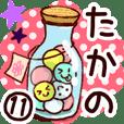 【たかの/高野】専用11