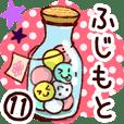【ふじもと/藤本】専用11