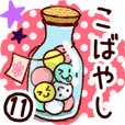 【こばやし/小林】専用11