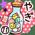 【やぎ/矢木】専用11