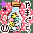 【やまぐち/山口】専用11