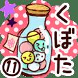【くぼた/久保田】専用11