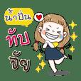 My name is Nampan (Narak Kuan Kuan 1)
