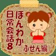 HONWAKA daily conversation ver8
