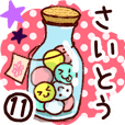 【さいとう/斉藤】専用11