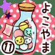 【よこやま/横山】専用11