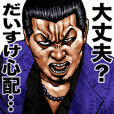 Daisuke dedicated kowamote sticker