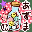 【あずま/東】専用11