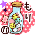 【もり/森】専用11