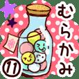 【むらかみ/村上】専用11