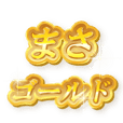 MASA GOLD NAME STICKER