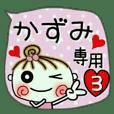 Convenient sticker of [Kazumi]!3