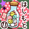 【はしもと/橋本】専用11