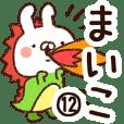 【まいこ】専用12