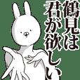 鶴見さん用インパクトがあるデカ文字