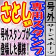 Satoshi Newspaper extra style sticker