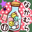 【なかむら/中村】専用11