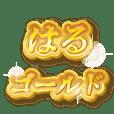 HARU GOLD NAME STICKER