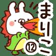 【まりこ】専用12