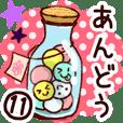【あんどう/安藤】専用11