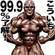 kouichi dedicated Muscle macho sticker