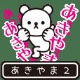 【あきやま】あきやまが高速で動くPart2