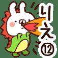 【りえ】専用12