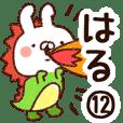 【はる】専用12