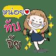 My name is Noi2 (Narak Kuan Kuan 1)