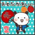 ぱんちゃんの大人かわいいスタンプ2 夏編