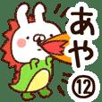 【あや】専用12