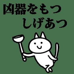 Neko no shigeatsu