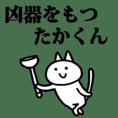 Neko no Takakun