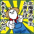 あきちゃんが使う面白名前スタンプ北海道弁