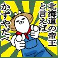 かずやが使う面白名前スタンプ北海道弁