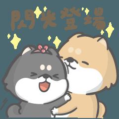 嗨小強-柴圓情侶篇