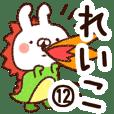 【れいこ】専用12