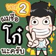 my name is Ko cool boy (Ver.2)!