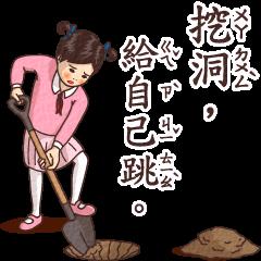 小學課本的逆襲4~新歌加精選