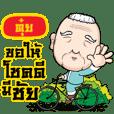 TUII grandfather