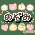 nozomi_ot