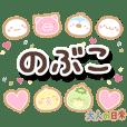 nobuko_ot