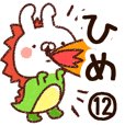 【ひめ】専用12