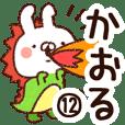 【かおる】専用12