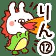 【りん】専用12