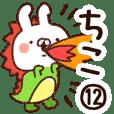 【ちこ】専用12