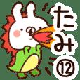 【たみ】専用12