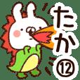 【たか】専用12