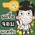 my name is Jom cool boy (Ver.2)