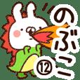 【のぶこ】専用12